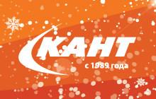 Открытие магазина Кант