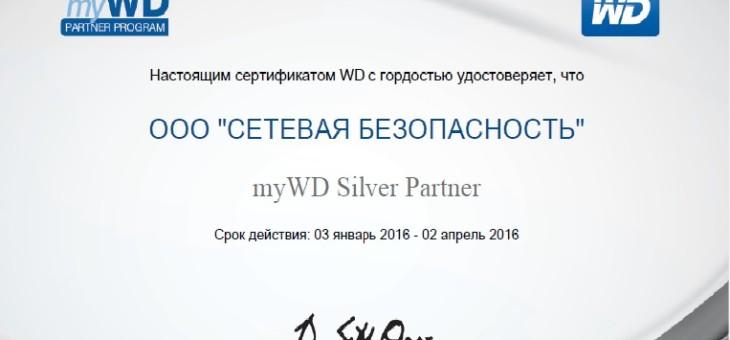 Мы партнёры Western Digital в статусе Silver Partner!